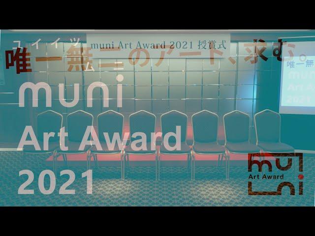 muni Art Award 2021 授賞式 2021年9月16日
