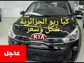 السيارة الجديدة المحلية كيا ريو New Car Kia Rio