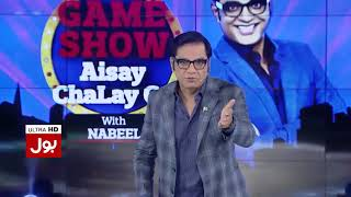 Important Notice for all those who want to participate in Game Show Aisay Chalay Ga - BOL News