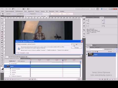 Как открыть видео в Фотошопе   Photoshop