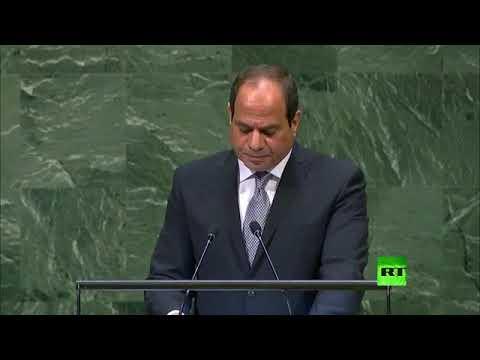 كلمة الرئيس المصري عبد الفتاح السيسي أمام الجمعية العامة للأمم المتحدة  - نشر قبل 13 ساعة