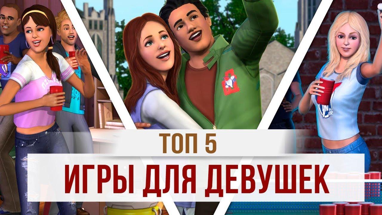 Интересные и новые игры для девочек играть онлайн рпг игры онлайн аллоды