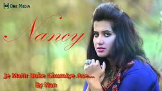 Bangla Song 2016 By Nancy Je Matir Buke Ghumiye Ase