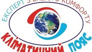 Чистка и ремонт и чистка кондиционеров купить кондиционеры Тосот в Черкассах цены Черкассы(, 2015-06-29T06:01:25.000Z)