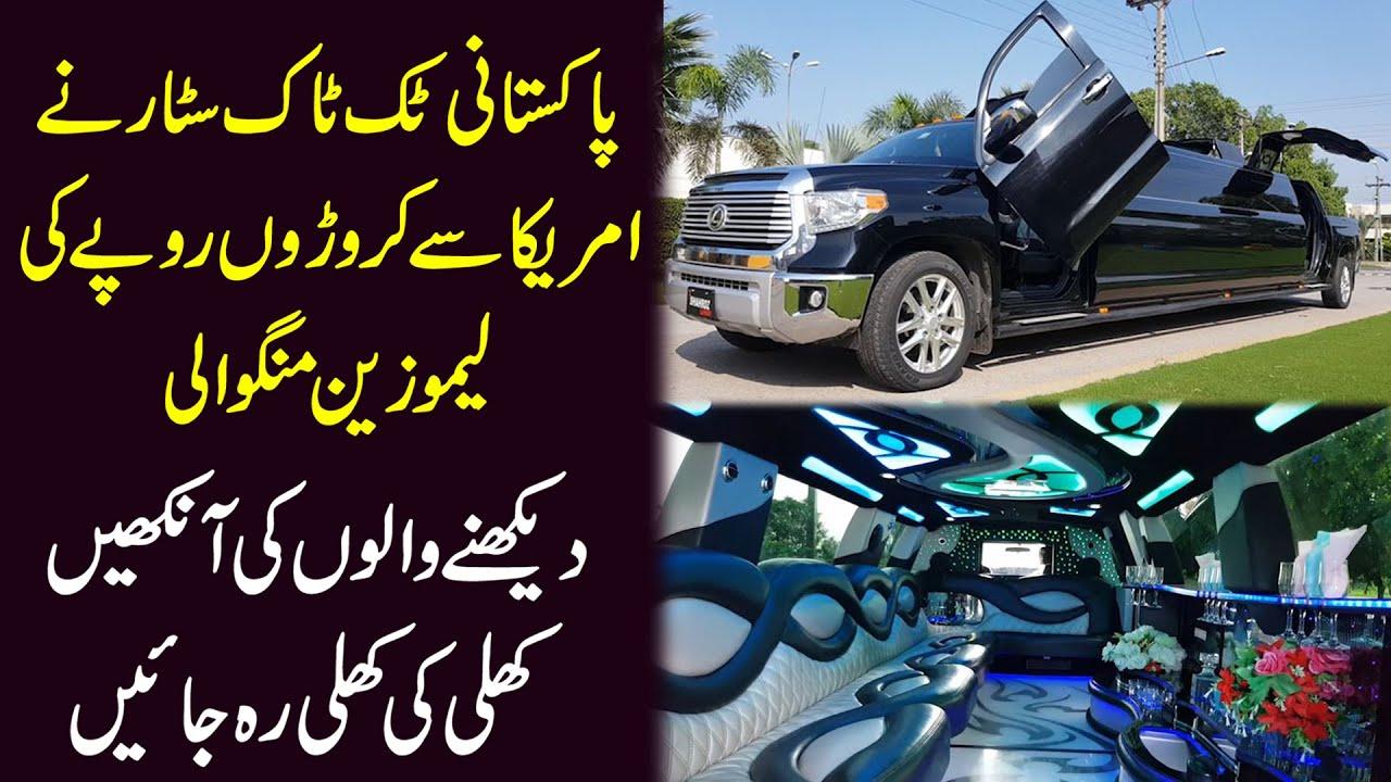 Pakistani tik tok star ne amreeka se croro rupay ki Limousine mangwa li