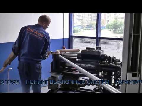 Видео Ремонт глушителей в москве