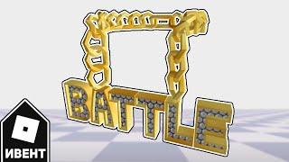 [ИВЕНТ] Как Получить ЗОЛОТУЮ ЦЕПЬ: BATTLE   Roblox