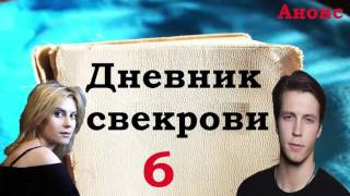 Дневник Свекрови 6 серия.Анонс