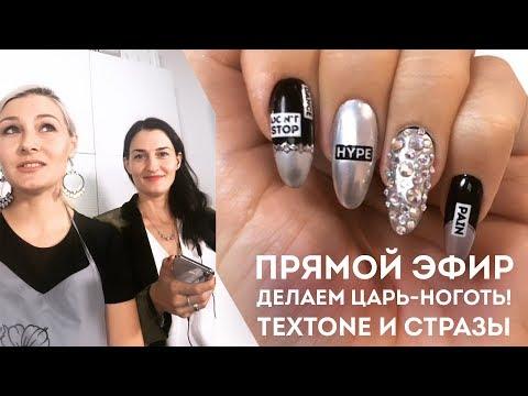 Инстаграм ногти мирошниченко