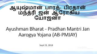 Ayushman Bharat PMJAY BIS Registration - Jitendra Kumar,Bestofclip net