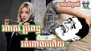 Troll Cambodia | អាតេវ ...