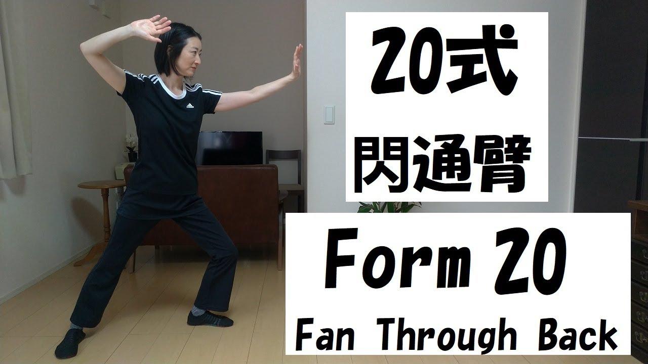 24式太極拳(楊式)入門・初級編 【20式閃通臂】Yang 24Form Tai Chi 【Form 20 Fan Through Back】 - YouTube