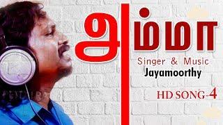 Chennai Gana | 'AMMA SONG' | SINGER JAYAMOORTHY - முன்னூறு நாள் சுமந்து....pettai rap
