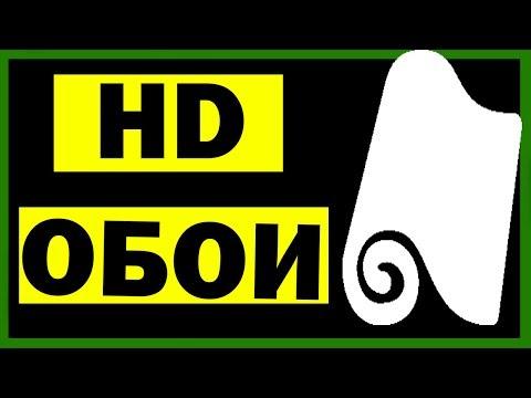 Программы для Андроид - HD обои