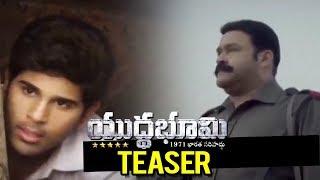 అన్నలాగే తమ్ముడు | Yudha Bhoomi Movie Teaser | Mohan Lal | Allu Sirish