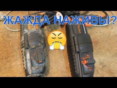 ПОЗОРНЫЙ РЕБРЕДИНГ!!!!  Днипро-М RH 98 Перфоратор   Как выбрать перфоратор?