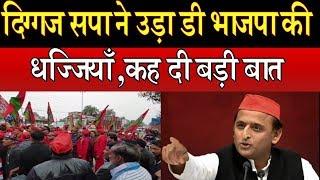 दिग्गज सपा नेता ने  उड़ा डी भाजपा की धज्जियाँ , कह दी बड़ी बात