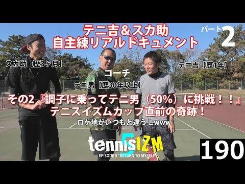 テニスシングルスマッチテニス歴1年36歳VSテニス歴30年46歳tennisism190