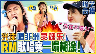 [Chinese SUB] RM's a chaotic acappella class! Kwang-soo singing in a African soul?!ㅣRunning Man