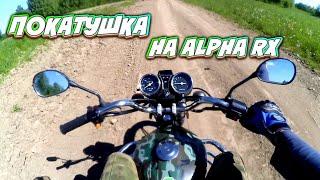 ПОКАТУШКА НА МОПЕДЕ ALPHA RX 110