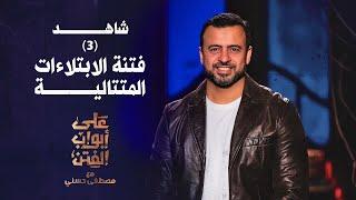 3-فتنة الابتلاءات المتتالية -على أبواب الفتن - مصطفى حسني -EPS 3- Ala Abwab El-Fetan -Mustafa Hosny