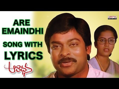 Aradhana Full Songs With Lyrics - Are Emaindhi Song - Chiranjeevi, Suhasini, Ilayaraja