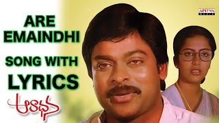 Aradhana Full Songs With Lyrics - Are Emaindhi Song - Chiranjeevi, Suhasini, Ilayaraja