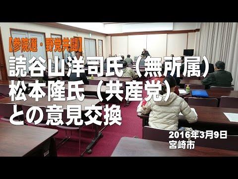参院選・野党共闘読谷山洋司氏無所属松本隆氏共産党との意見交換