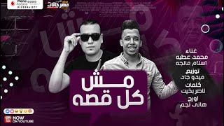 مهرجان مش كل قصه - محمد عطيه - اسلام مانجه - توزيع ميدو جاد