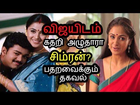 Actress Simran Cried to Actor Vijay | விஜயிடம் கதறி அழுத சிம்ரன் | Vijay 61