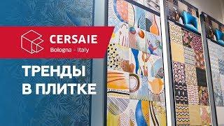 Тренды в плитке 2019 с выставки CERSAIE