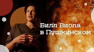 Выставка Билла Виолы в Пушкинском музее (2021)/ Oh My Art