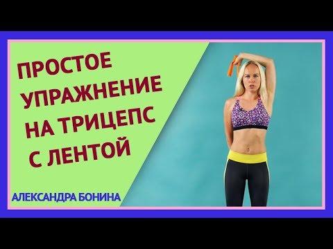 ►ПРОСТОЕ УПРАЖНЕНИЕ НА ТРИЦЕПС. Упражнения с лентой. Тренировка трицепса дома.