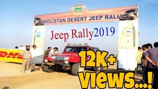 Cholistan jeep rally 2019 | jeep rally 2019| Route of jeep rally 2019