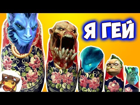 видео: ГЕЙСКАЯ ДОТА | matreshka gaming