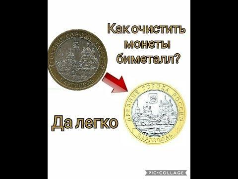 Чистка 10 рублевых монет в домашних условиях денга 1707 года цена