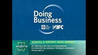 АКЦЕНТЫ  Беларусь в рейтинге Doing Business