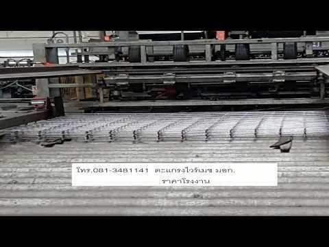 wire mesh ตะแกรงไวร์เมช มาตรฐาน มอก.ราคาโรงงาน