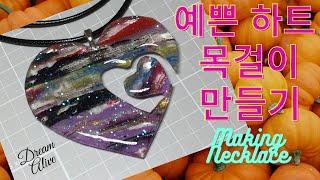 [레진 쥬얼리]Resin Art Jewelry - 예쁜 하트 목걸이 만들기 Making a Pretty Ne…