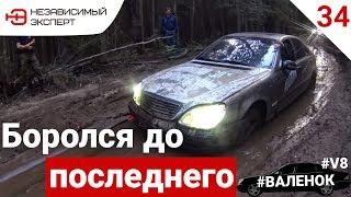 МЕРСЕДЕС ДЕРЖАЛСЯ ДО ПОСЛЕДНЕГО! Off-road Часть 2.