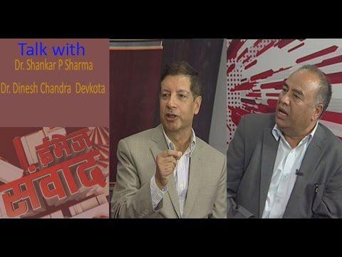 Image Sambad - Interview with Dr. Shankar P Sharma & Dr. Dinesh Chandra Devkota