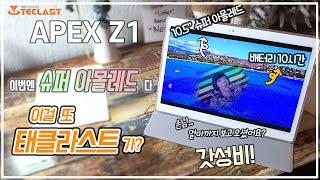 가성비 태블릿 추천 태클라스트 APEX Z1 10인치 …
