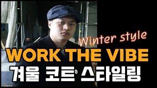 WORK THE VIBE : 겨울 남자 코트 스타일링 …
