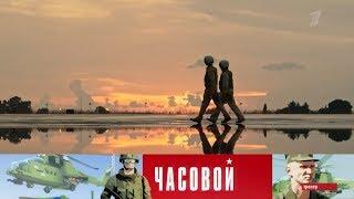 Часовой - Сирия. Авиабаза Хмеймим. Фильм 2-й. Выпуск от 25.02.2018
