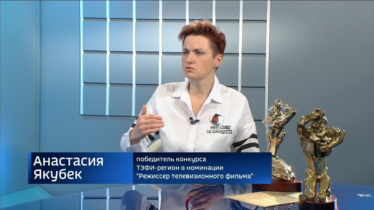 Второй Орфей, победа в «Тэфи-Регион» – интервью с Анастасией Якубек