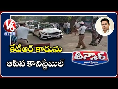 Traffic Constable Stops Minister KTR Car | V6 Telugu News