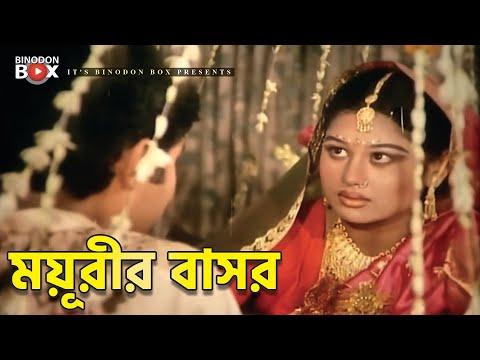 ময়ূরীর বাসর | Movie Scene | Alek | Moyuri | Banglar Sainik