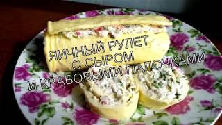 яичный рулет с сыром и крабовыми палочками