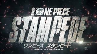 【特報】2019年8月9日公開!劇場版『ONE PIECE STAMPEDE(スタンピード)』