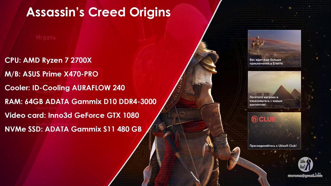 Assassin's Creed: Origins - AMD Ryzen 7 2700X + Geforce GTX 1080